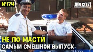 Город Грехов 174 - Самый смешной выпуск: Не по масти