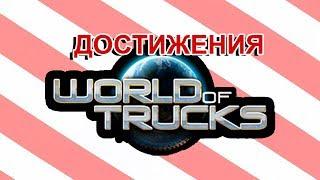 Как выполнить все достижения/ачивки World Of Trucks