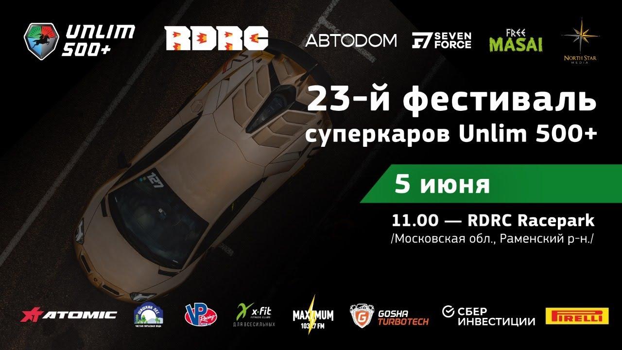 Фестиваль суперкаров Unlim 500+ 2021. День 1