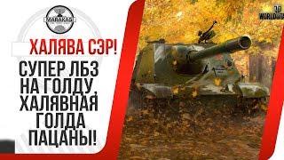 СУПЕР ЛБЗ НА ГОЛДУ, ХАЛЯВНАЯ ГОЛДА ПАЦАНЫ! World of Tanks