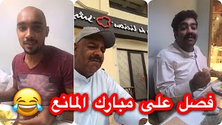 احمد الفرج يستلم مبارك المانع ويطقطق عليه ويرفع ضغطه 😂😂😂
