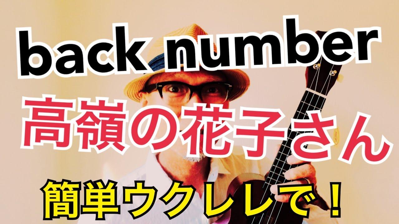 高嶺の花子さん - back number ウクレレ 超かんたん版【コード&レッスン付】GAZZLELE