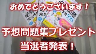 【必修問題】プレゼント当選者発表!【受かれ看護師国試】