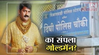 IBN Special Show on Goldman Datta Phuge Murdered