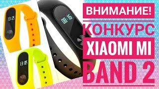 ВНИМАНИЕ! КОНКУРС НА 3 ФИТНЕС БРАСЛЕТА Xiaomi Mi Band 2! СМОТРИ ВИДЕО ДО КОНЦА!