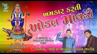 khodal maa song || khamkaro karti ma khodal mavdi by sandip aahir & dhaval barot