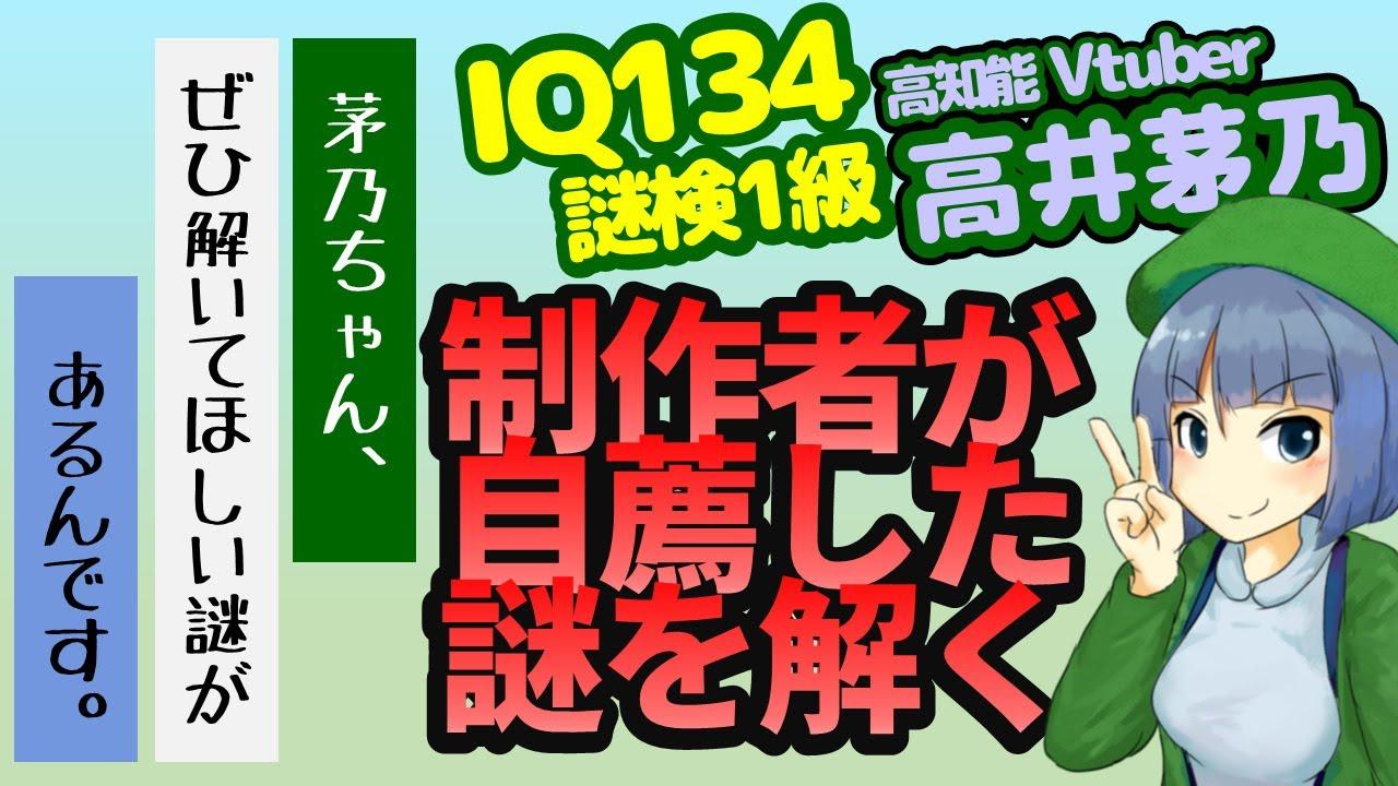 【ネタバレ有・作者承諾済】IQ134が謎解き 茅乃ちゃん、ぜひ解いてほしい謎があるんです。【高井茅乃 #ちのぜひ #ちのなま 】