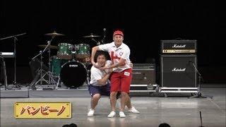 バンビーノ 歌ネタ王決定戦2013「ピッスッキリ体操」