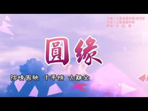 超級生命密碼-〈圓緣〉佳潔演唱版 - YouTube