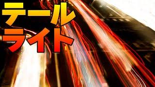 【カメラ】車のテールライトが伸びている写真の撮り方【How to】 thumbnail