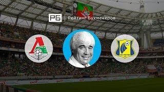 Прогноз и ставки Евгения Ловчева: «Локомотив» – «Ростов»