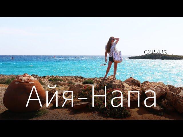 Кипр. Айя-Напа: пляжи Нисси бич, Пантачу бич, Сэнди бэй, отель Маргадина 3* (обзор)