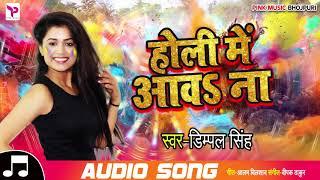 Dimpal Singh का पहला Holi Song | Dj Remix | होली में आवS ना | Bhojpuri Holi Songs 2019