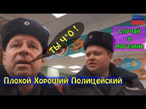 "Good cop, bad cop. Incident the store ""Pyaterochka"""