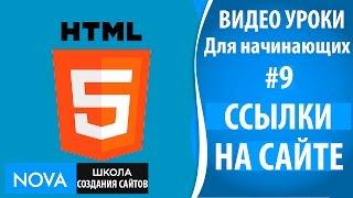 HTML5 видео уроки для начинающих #9 – Ссылки на сайте html5. Как вставить ссылку на сайт!