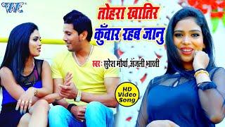 सबसे हिट #Suresh Morya,Anjali Bharti II #Video- तोहरा खातिर कुँवार रहब जानु 2020 Bhojpuri Song