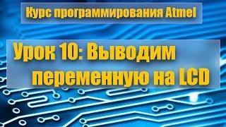 Курс программирования микроконтроллеров Atmel: Урок 10 - Выводим значение переменной на LCD-дисплей