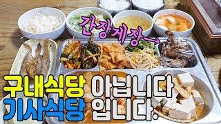 유튜브에 없는 숨은 가성비 맛집을 소개합니다! (인천 …