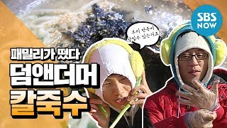 레전드 예능  패밀리가 떴다  덤앤더머와 예진아씨의 칼죽수/ 'family Outing' Review