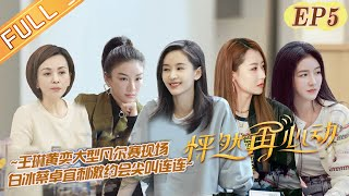 """A Journey for Love"" EP5: Joey Chua& Bai Bing have a stimulates dating, screams again and again!"