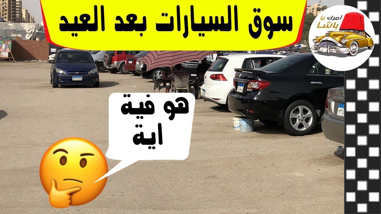 اسعار سوق السيارات في مصر 2019 بعد العيد شلل تام وانزعاج من