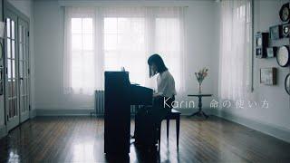 Inochi no Tsukaikata / Karin. Video