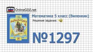Задание № 1297 - Математика 5 класс (Виленкин, Жохов)
