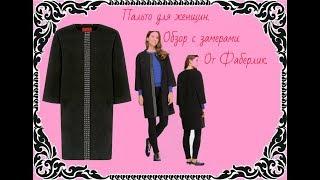#FABERLIC.#ФАБЕРЛИК. #Обзор с замерами. Пальто женское с металлизированной отделкой.