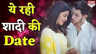 Priyanka Nick के रोके के बाद सामने आई शादी की Date