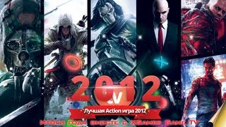 Лучшая Action игра 2012 Best Action Game 2012