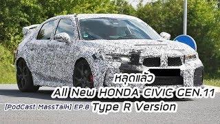 มาแล้วอัพเดท All New Honda Civic รุ่นใหม่ Gen11 [PodCast MassTalk]EP.8