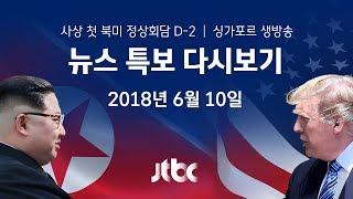 [사상 첫 북미 정상회담] JTBC 뉴스특보 풀영상 -