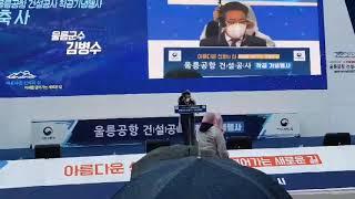 대한민국 섬 관광 패러다임 '울릉공항 착공 기념행사' …