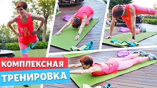 Комплексная Тренировка с Машей Капуки! Видео упражнения с фитнес резинкой. Здоровый образ жизни