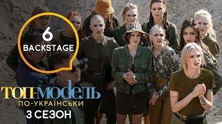 Топ-модель по-украински 3: Самый милый бекстейдж 6 выпуска