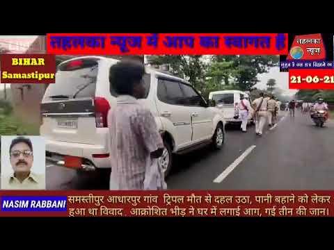 बिहार समस्तीपुर आधारपुर गांव  ट्रिपल मौत से दहल उठा, पानी बहाने को लेकर हुआ था विवाद , आक्रोशित भीड़