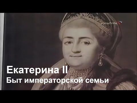 Catherine II. The life of the Imperial family