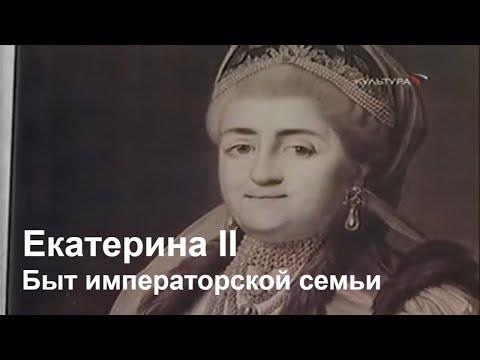 Екатерина II. Быт