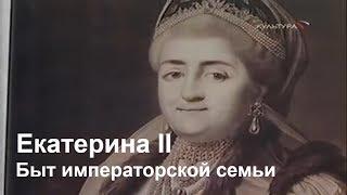 Екатерина II. Быт императорской семьи