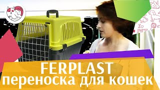 Кошачья переноска Ferplast на ilikepet