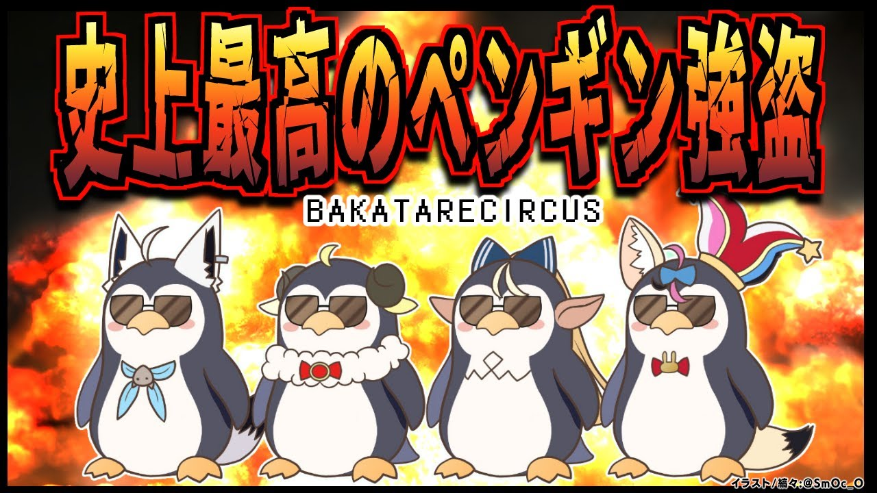 [#Bakatare Circus]The best penguin robbery group!  !!  !![Greatest Penguin Heist of All Time]