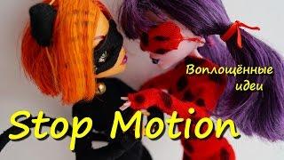 Стоп Моушен ЛЕДИ БАГ и КОТ НУАР/Супер Кот/Как сшить/Stop Motion/clothes Ladybug Chat Noir Cat