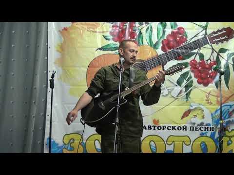 """Аксёнов Алексей. XXV фестиваль авторской песни """"Золотой Сетуан"""""""