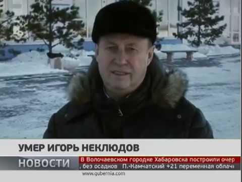 Умер Игорь Неклюдов. Новости. 19/07/2018. GuberniaTV