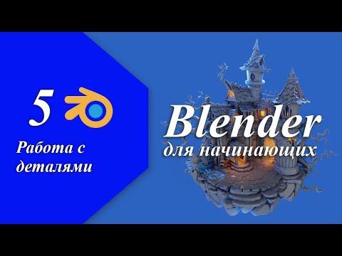 Урок 5. Работа с деталями при моделировании замка в программе Blender