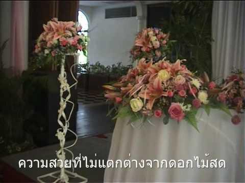 แต่งงานดอกไม้ประดิษฐ์01