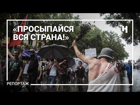 «Просыпайся вся страна!» Хабаровск вышел на массовую акцию протеста 1 августа