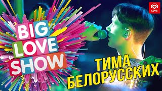 Тима Белорусских   Незабудка Big Love Show 2019