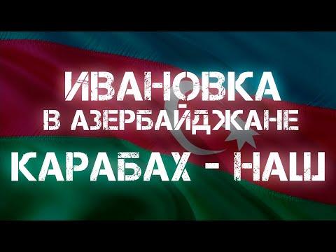 Ивановка Азербайджан: