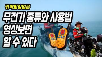 생활 무전기 종류와 사용방법 / 카약피싱입문 카약낚시 피싱카약